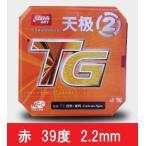 紅双喜 赤 39度 2.2mm DHS 天極2 NEO テンキョク2 送料安い TG2 中国 粘着ラバー  テンキョク2