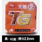 紅双喜 黒 40度 2.2mm DHS 天極2 NEO テンキョク2 新品 送料安い TG2 中国ラバー 粘着ラバー