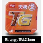 紅双喜 黒 40度 2.2mm DHS 天極2 NEO テンキョク2 送料安N.TG2  テンキョク2