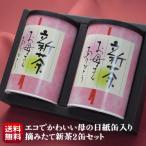 母の日ギフト 送料無料 静岡茶 専門店 母の日ギフト エコでかわいい母の日紙缶に入った摘みたて新茶60g詰×2本セット お茶 深蒸し茶 プレゼント