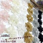 シフォンフラワーパール付きお花モチーフレース フラワーレースパーツヘッドドレスパーツ アクセサリーパーツレーステープインテリア雑貨髪飾りかんざし