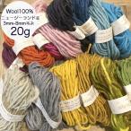 <ネコポス可>ニュージーランドウール100%細中太毛糸20gかぎ針編み指編み物用指編み用ンニット雑貨WOOL輸入リボン毛糸玉
