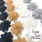 シフォンフラワーパーツレース お花レースリボンカット販売刺繍テープ フラワー刺繍輸入リボン レーステープインテリア雑貨髪飾り かんざし