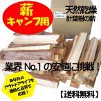 キャンプ用 火付け簡単! 針葉樹の薪【送料無料】