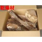 ストーブ・ピザ窯用 乾燥薪 端材