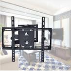 ショッピング液晶テレビ 送料税込み!テレビ簡単壁掛け金具 掛けテレビ26〜55インチ液晶テレビ対応可能/前後&角度&左右調節対応/耐荷重は45kg/すっきり収納!汎用 TVWallFram-Q01