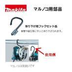 makita マキタ 198041-9 充電マルノコつりさげフック単品(電動充電丸ノコ 丸鋸吊り下げ用フック)  純正品
