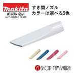 【正規店】  makita マキタ  掃除機 充電式クリーナー用  サッシノズル  すきまノズル 5色 451240-7