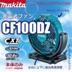マキタ 充電式ファン CF100DZ 10.8V リチウムイオンバッテリ使用 サーキュレーター 扇風機 本体のみバッテリ別売 ●マキタブルー(青)