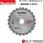 マキタ ダブルスリットチップソー マルノコ用外径125mm×刃数24 A-45010