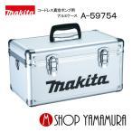 【正規店】 マキタ 真空ポンプ用アルミケース A-59754