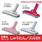 マキタ 掃除機 充電式クリーナー じゅうたんノズルDXカラーをお選びください!マキタ