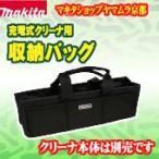 マキタ 掃除機充電式クリーナー 部品充電式クリーナ用収納ケース