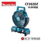 Yahoo!マキタショップヤマムラ京都(新商品)マキタ 充電式ファン 扇風機 CF202DZ/CF202DZW 青/白  本体のみ   10.8Vスライド式バッテリ対応