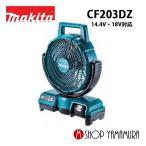 Yahoo!マキタショップヤマムラ京都(新商品)マキタ 充電式ファン 扇風機 CF203DZ/CF203DZW 青/白 本体のみ