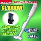 マキタ 掃除機 リチウムイオン 充電式クリーナー CL100DW