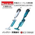 (新商品)マキタ makita 充電式コードレスクリーナー 掃除機 CL281FDFCW 付属品バッテリー BL1830B・充電器DC18RF サイクロンアタッチメント付 一年間保証付