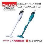 (新商品)マキタ makita CL281FDZW 充電式コードレスクリーナー 掃除機 本体のみ 一年間保証付