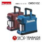 マキタ 充電式コーヒーメーカー CM501DZ  (バッテリ・充電器別売)10.8Vスライド式・14.4V・18V