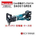 【正規店】 マキタ makita 13mm充電式アングルドリル 40Vmax DA001GRDX  付属品(バッテリ×2本・充電器・ケース)
