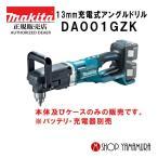 【正規店】 マキタ makita 13mm充電式アングルドリル 40Vmax DA001GZK  本体のみ(バッテリ・充電器別売り)