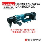 【正規店】 マキタ makita 13mm充電式アングルドリル 18V DA450DRGX  付属品(バッテリ×2本・充電器・ケース)