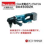 【正規店】 マキタ makita 13mm充電式アングルドリル 18V DA450DZK 本体のみ(バッテリ・充電器別売り)