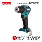 マキタ 充電式インパクトドライバー(10.8V/4.0Ah) DF332DZ(本体のみ)