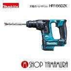 【正規店】 マキタ  makita  充電式ハンマドリル HR166DZK 16mm 本体のみ・ケース付き (バッテリ・充電器別売り)