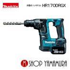 マキタ  makita  充電式ハンマドリル 17mm HR170DRGX (6.0Ah) バッテリ・充電器・ケース付き