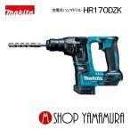 マキタ  makita  充電式ハンマドリル 17mm HR170DZK (6.0Ah)バッテリ・充電器別売り