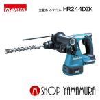 【正規店】 マキタ makita   充電式ハンマドリル HR244DZK (18V) 本体のみ