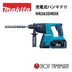【正規店】 マキタ  makita  充電式ハンマドリル 26mm HR262DRDX (36V)バッテリBL3626 充電約22分