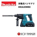 【正規店】 マキタ  makita  充電式ハンマドリル 26mm HR262DWBX (36V)バッテリBL3622 充電約60分