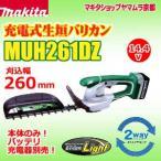 マキタ 充電式 生垣 バリカン MUH261DZ 14.4V-1.3Ah 刈込幅260mm 特殊コーティング刃仕様 本体のみ(バッテリー・充電器なし)