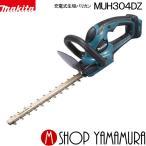 マキタ 充電式 生垣 バリカン MUH304DZ 14.4V 刈込幅300mm 高級刃仕様 本体のみ(バッテリー・充電器別売り)