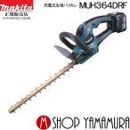 マキタ 充電式 生垣 バリカン MUH364DRF 14.4V 刈込幅360mm 高級刃仕様 バッテリー・充電器付き