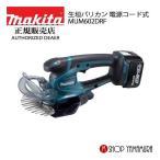 マキタ 充電式 芝生バリカン   MUM602DRF 14.4V 刈込幅160mm バッテリー・充電器セット