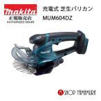 マキタ 充電式 芝生バリカン   MUM604DZ 18V 刈込幅160mm 本体のみ(バッテリー・充電器別売り)