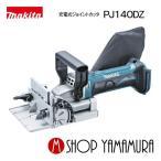 マキタ 充電式ジョイントカッタ 本体のみ バッテリ  充電器  ケース別売   PJ140DZ