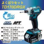 マキタ 充電式 インパクトドライバ TD170DRGX (18V 6.0Ah) よくばりセット