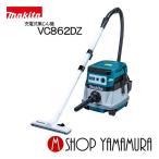 マキタ 業務用集じん機 (掃除機)VC862DZ 乾湿両用 本体のみ バッテリ、充電器別売