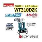 【正規店】 マキタ makita 充電式シャーレンチ WT310DPG2 (6.0Ah) 本体のみ(バッテリ・充電器別売)・ショルダベルト・ケース付