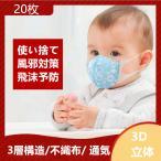 20枚入り 子供用マスク 涼しい  赤ちゃん 幼児 マスク  立体マスク 肌に優しい 飛沫対策 独立包装 安い 子供用マスク 幼児用マスク