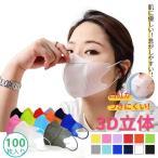 マスク 不織布 100枚入り レディース メンズ 立体マスク 3Dマスク 不織布マスク 血色マスク カラーマスク 使い捨てマスク 3層構造 大人用 花粉症対策