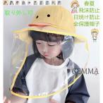 子供用 帽子 可愛い ウイルス対策 飛沫防止 新型コロナウイルス対策 花粉対策 サファリハット 日焼け防止 漁師帽 動物柄 子供用 男女兼用
