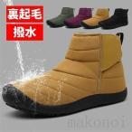 スノーブーツ スノーシューズ 防寒 保温 防風 ショート 幅広 メンズ レディース 紳士靴 軽量 裏起毛 ブーツ ビジネスシューズ おしゃれ 歩きやすい