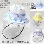 帽子 サンバイザー 可愛い ウイルス対策 飛沫防止 新型コロナウイルス対策 花粉対策 サファリハット 日焼け防止 漁師帽 両面 子供用