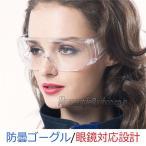 感染予防ゴーグル 感染予防メガネ 保護メガネ 眼鏡 耐衝撃 花粉
