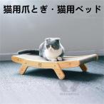 猫用爪とぎ つめとぎ ダンボール 段ボール 爪やすり 爪研ぎ 爪磨き 猫ハウス 室内用 ペット用品 木材 猫用ベッド 取り替え